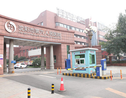 bob游戏下载第六人民医院