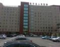 康平县人民医院